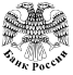 The Central Bank of the Russian Federation (Russia)